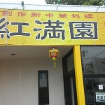 台湾式 中華料理を食べました
