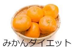 みかんダイエット
